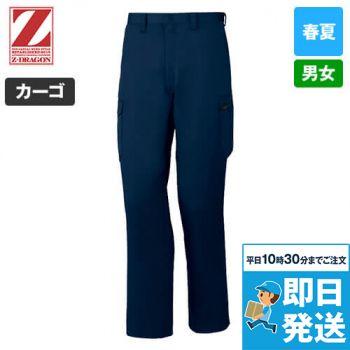 自重堂 75502 [春夏用]Z-DRA