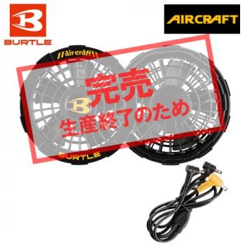 バートル AC150 エアークラフト専用ファンユニット[返品NG]