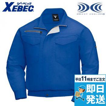 ジーベック XE98001 [春夏用]空