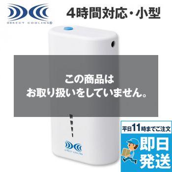 [春夏用]空調服 NANOBT1 リチウムイオン小型バッテリー単品