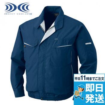 KU90470 [春夏用]空調服 帯電防止長袖ブルゾン
