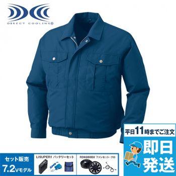 KU90540SET [春夏用]空調服セット 長袖ブルゾン ポリ100%