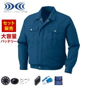 KU90540SET 空調服セット 長袖