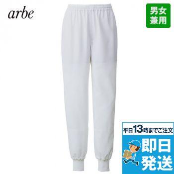 AS-8521 チトセ(アルベ) パンツ(男女兼用) 白衣
