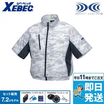 ジーベック XE98006SET [春夏