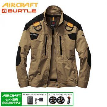 AC1141SET バートル エアークラフトセット 綿100% ハーネス対応  長袖ブルゾン(男女兼用)