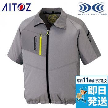 アイトス AZ50198 [春夏用]タルテックス 空調服 半袖ジャケット(男女兼用) ポリ100%
