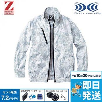 自重堂Z-DRAGON 74050SET [春夏用]空調服セット 迷彩 長袖ブルゾン ポリ100%