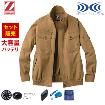 自重堂Z-DRAGON 74000SET [春夏用]空調服セット 綿100% 長袖ブルゾン