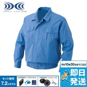 KU91730SET [春夏用]空調服セット 綿難燃空調服(面ファスナー)