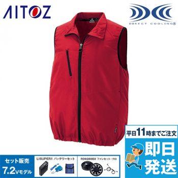 アイトス AZ-50196SET [春夏用]空調服セット ベスト(男女兼用) ポリ100%