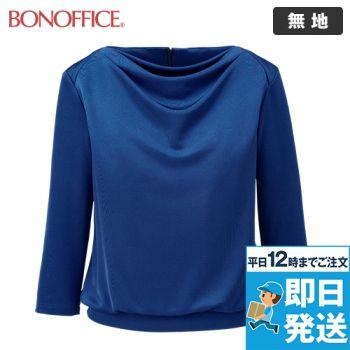 BONMAX BCK7101 [通年]透けにくいから1枚でも安心!衿元エレガントな七分袖カットソー