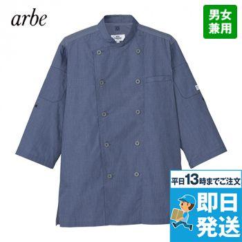 AS-8610 チトセ(アルベ) コックシャツ/七分袖(男女兼用)