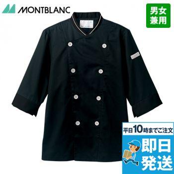 6-430 431 434 438 MONTBLANC コックコート/7分袖(袖口ネット)(男女兼用)
