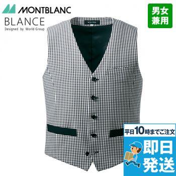 BG6602 MONTBLANC ベスト(裏地付)(男性用)