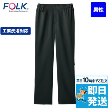 5025SC FOLK(フォーク)×小松マテーレ メンズパンツ