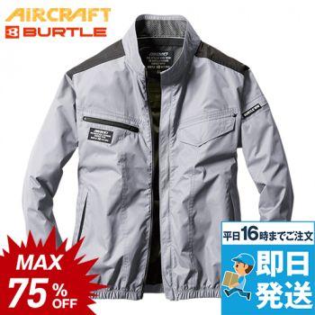 バートル AC1071 エアークラフト 長袖ブルゾン(男女兼用)