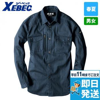 ジーベック 2233 長袖シャツ