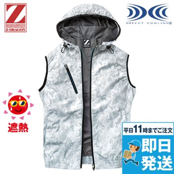 自重堂 74220 [春夏用]Z-DRAGON 空調服 ベスト フード付き 遮熱