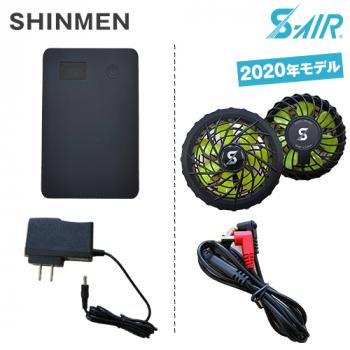 SK201 シンメン S-AIR ハイパワーファンバッテリーフルセット