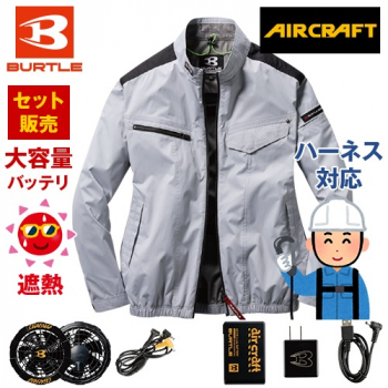 AC1071SET-B バートル エアークラフト 長袖ブルゾン(男女兼用)