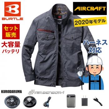 空調服 バートル AC7141SET-D エアークラフトセット 長袖ブルゾン(男女兼用)