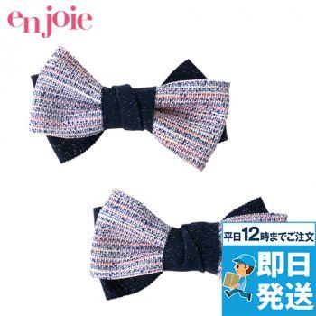 en joie(アンジョア) OP169 シューズクリップ