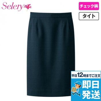 SELERY(セロリー) S-12051 [通年]タイトスカート [ウィンドウペン/ストレッチ/制菌]