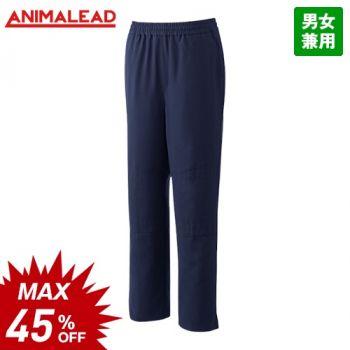 AL-0003 ANIMALEAD(アニマリード) スクラブパンツ(男女兼用)