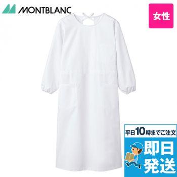 54-001 003 005 007 MONTBLANC 長袖エプロン(女性用)