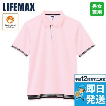 MS3122 LIFEMAX 裾ラインリブドライポロシャツ(ポリジン加工)