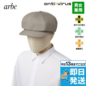 AS-8711 チトセ(アルベ) キャスケット