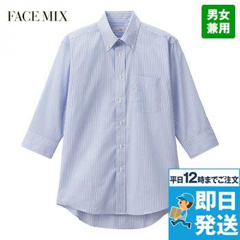 FB4564U FACEMIX ユニセックスボタンダウン七分袖シャツ