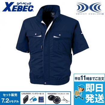 ジーベック XE98022SET [春夏用]空調服 テクノクリーン(R)DE 半袖ブルゾン