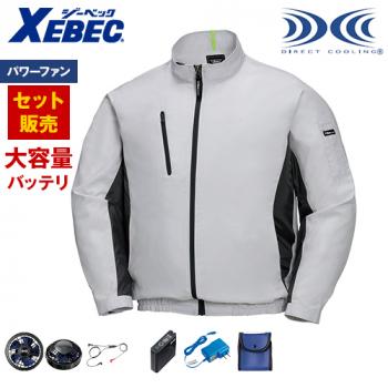 ジーベック XE98003SET-H [春夏用]空調服セット 長袖ブルゾン ポリ100%