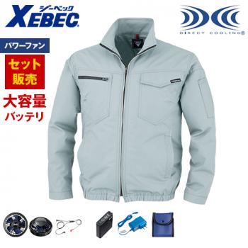 ジーベック XE98012SET-H [