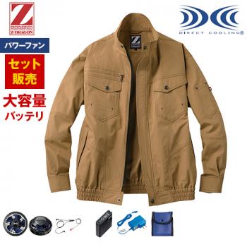 自重堂Z-DRAGON 74000SET-H [春夏用]空調服パワーファンセット 綿100% 長袖ブルゾン