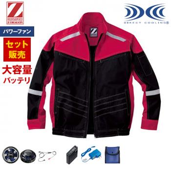 自重堂Z-DRAGON 74100SET-H [春夏用]空調服パワーファンセット 長袖ブルゾン