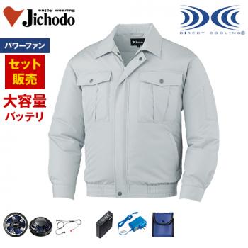 自重堂 87000SET-H [春夏用]空調服パワーファンセット 長袖ブルゾン ポリ100%
