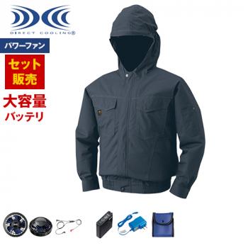 KU91410SET-H 空調服 フード付綿薄手ブルゾン