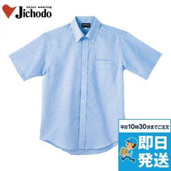 自重堂 43654 半袖ボタンダウンシャツ(男女兼用)