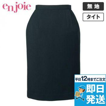 en joie(アンジョア) 51410 [通年]スタイル良く美しいシルエットで快適着心地のタイトスカート 無地