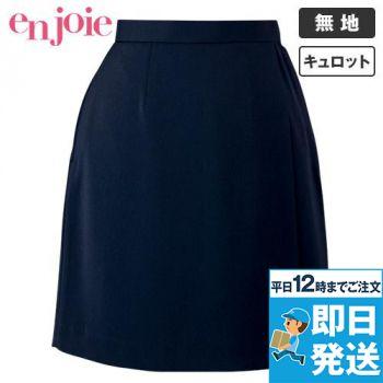 en joie(アンジョア) 71075 [通年]ラップキュロット 無地(45cm丈)