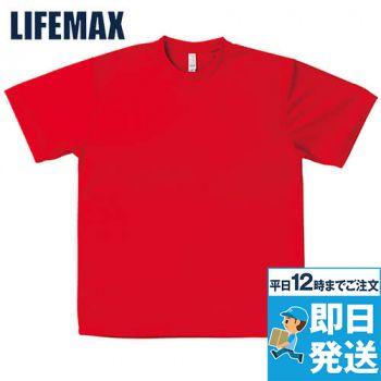 [在庫限り]MS1136 LIFEMAX ドライTシャツ(4.3オンス) ポリ100%