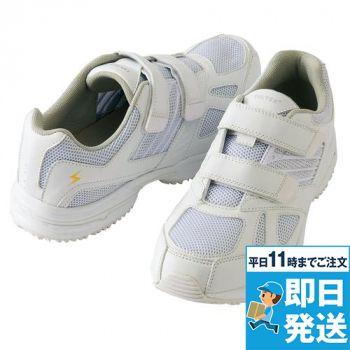 [タルテックス]靴 制電室内履きシューズ