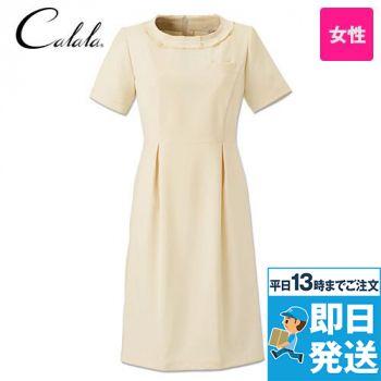 CL-0180 キャララ(Calala) [通年]ワンピース(女性用) ラウンドネック