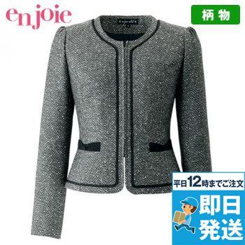 en joie(アンジョア) 81680 [通年]上品なミックスツイードで優しい印象のノーカラージャケット