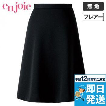 en joie(アンジョア) 51693 女性らしいシルエット×ニットで動きやすいフレアースカート 無地