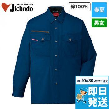 自重堂 84204 [春夏用]ストレッチ 長袖シャツ(綿100%)