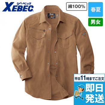 ジーベック 2153 長袖シャツ(綿100%)